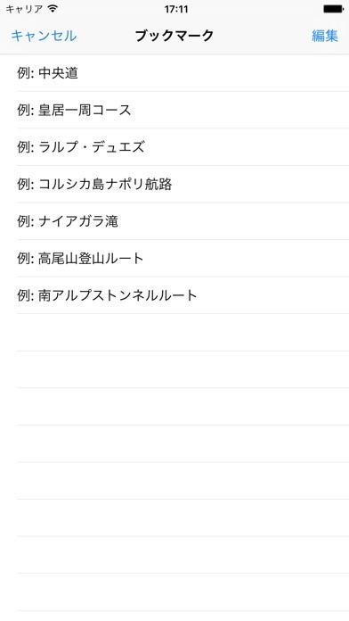 高低差ビューア:TopoProfiler screenshot1