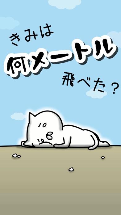 ネコがイカをよける。紹介画像3