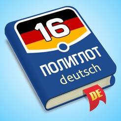 Полиглот - Немецкий язык. Базовый курс
