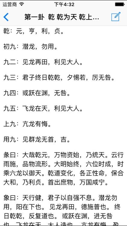 周易 screenshot-1