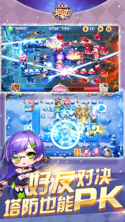 腾讯天天来塔防 screenshot-4