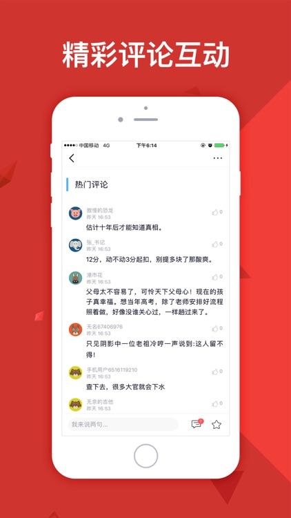 魔百资讯 - 新闻资讯,想读就读 screenshot-4