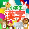 小学生漢字ドリル - 小学校で学ぶ漢字完全版 - iPadアプリ