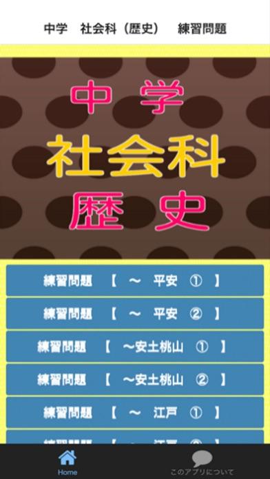 中学 社会科(歴史) 練習問題スクリーンショット1