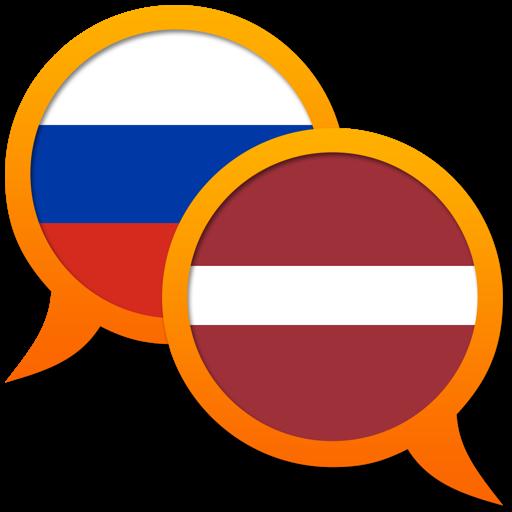 Латышско-Русский словарь