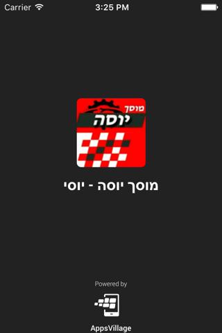 מוסך יוסה - יוסי by AppsVillage screenshot 1
