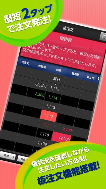 HYPER 株アプリ-株価・投資情報 SBI証券の取引アプリ