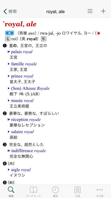 プチ・ロワイヤル仏和辞典(第4版)・和仏辞典(第3版) ScreenShot0