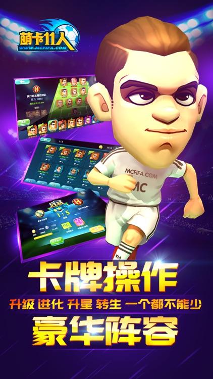 萌卡11人-足球游戏,最佳阵容组合,实况经理助您一球成名。 screenshot-4