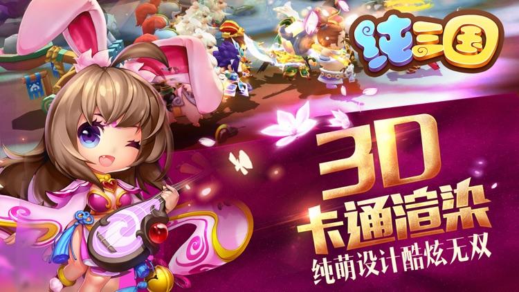 纯三国 screenshot-2
