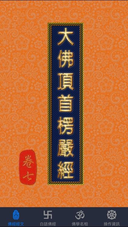 大佛頂首楞嚴經(卷七)《白話文自動對照》