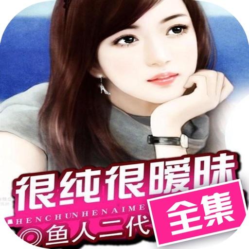 鱼人二代畅销言情小说「很纯很暧昧」