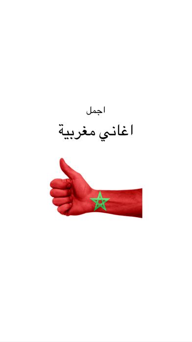 اجمل اغاني مغربية - Aghani Maghribia 2017 MP3لقطة شاشة2