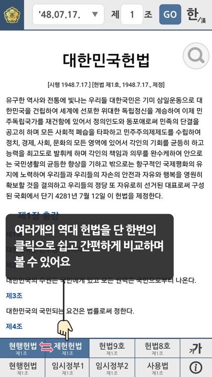대한민국 SMART 헌법 screenshot-4