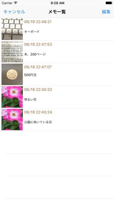 接写メモ screenshot1