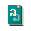 Lao Dictionary By Bizgital