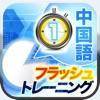 話すための「中国語フラッシュトレーニングLevel1」 - iPhoneアプリ