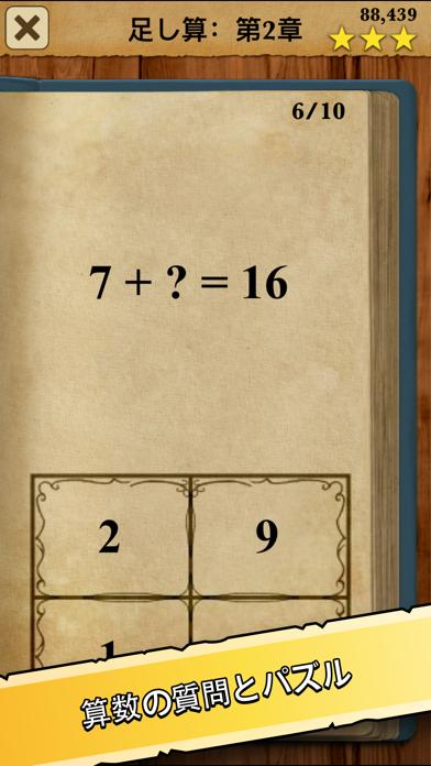 数学の王者: フルゲームのおすすめ画像2