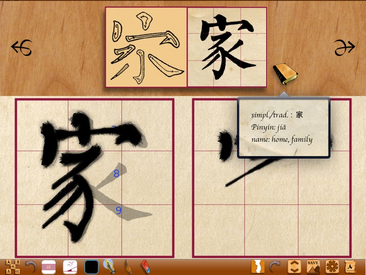 Calligraphy Art screenshot-3