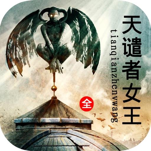 天谴者女王—安妮·赖斯作品集,免费恐怖惊悚小说