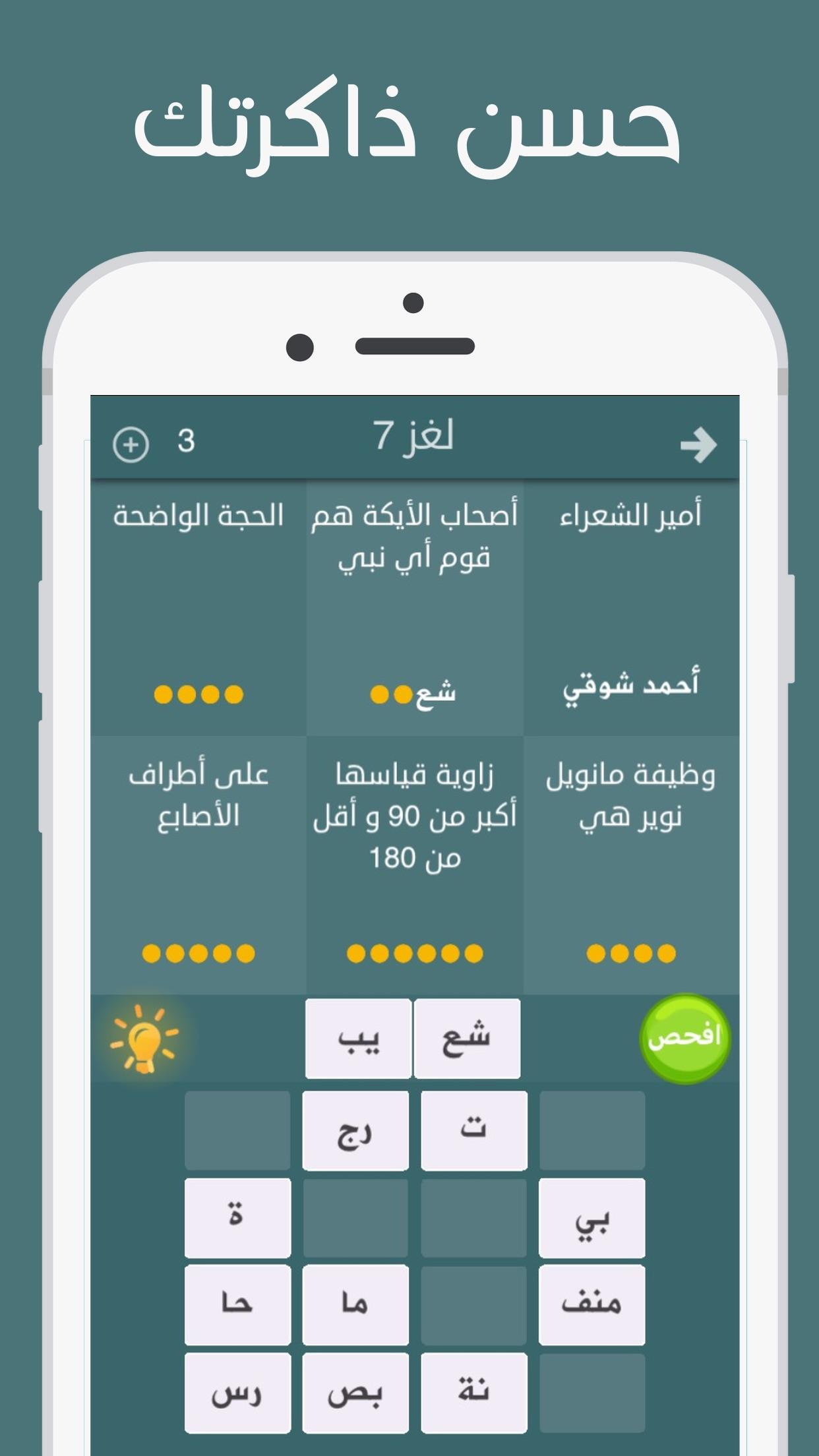 فطحل العرب لعبة معلومات عامة مميزة Screenshot