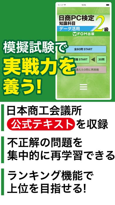 日商PC検定試験 2級 知識科目 データ活用 【富士通FOM】のおすすめ画像1