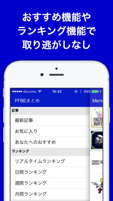 攻略ブログまとめニュース速報 for FFBE紹介画像4
