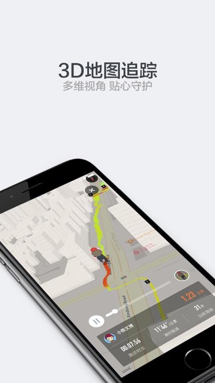 阿甘跑步 - 你的鼓励让我与众不同 screenshot-3
