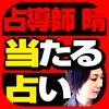 【無料◆的中】最強運を引き寄せる 陰陽師の教え!四維八干命術-占導師晴- - iPhoneアプリ
