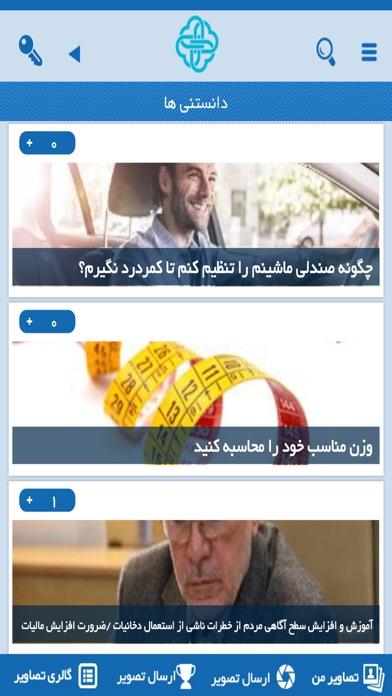 سفيران سلامت ايرانشهر