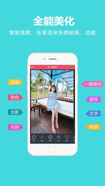 StickersCamera- Picture Layout Editor