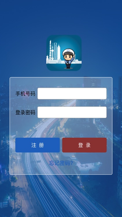 上海交警APP screenshot-3