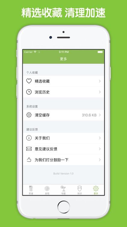 凉菜食谱大全 - 卤菜凉拌菜做法大全 screenshot-4