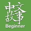 Chinese Stories - Beginner