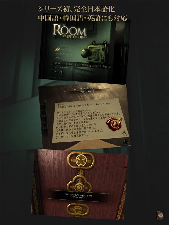脱出ゲーム The Roomのおすすめ画像4