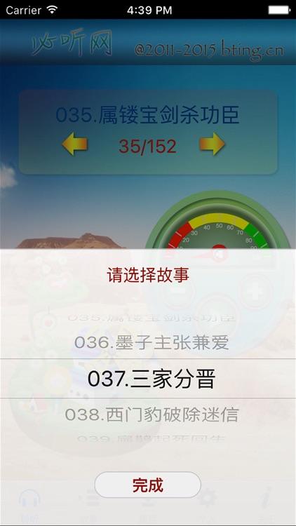 上下五千年 中华历史(上)[有声文字版] screenshot-4