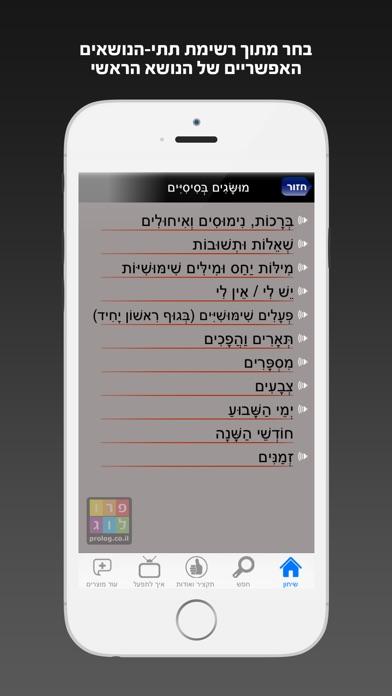 צרפתית - שיחון לדוברי עברית מבית פרולוג - חדש השמעה והקראה בנגיעה Screenshot 2