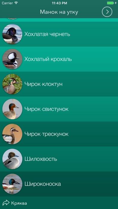 Screenshot for Охотничий манок на утку in Azerbaijan App Store