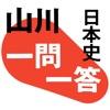 山川一問一答日本史 - iPhoneアプリ