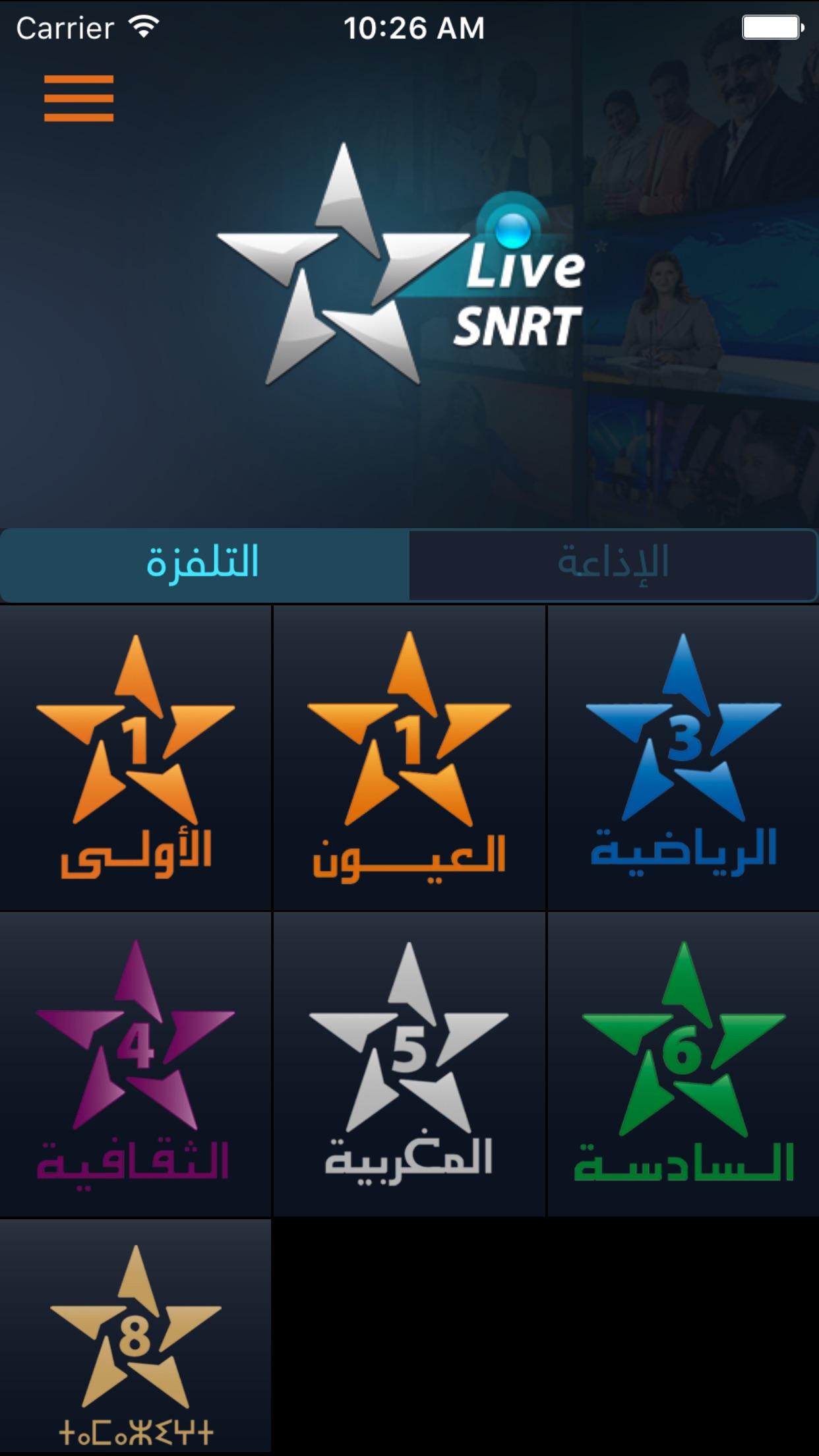 SNRT Live Screenshot