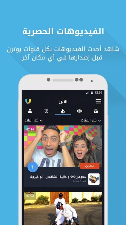 UTURN-Entertainment screenshot-4