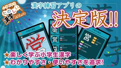 小学5年生漢字練習ドリル(小学生漢字)スクリーンショット1