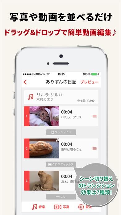 FilmStory  - ムービー作成&動画編集&動画加工スクリーンショット2