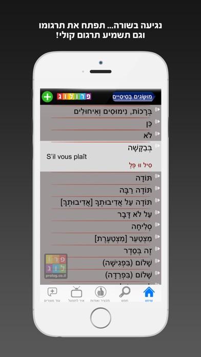 צרפתית - שיחון לדוברי עברית מבית פרולוג - חדש השמעה והקראה בנגיעה Screenshot 3