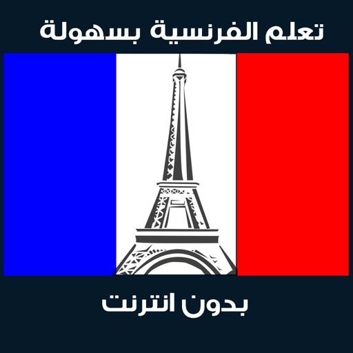 تعلم اللغة الفرنسية بدون انترنت