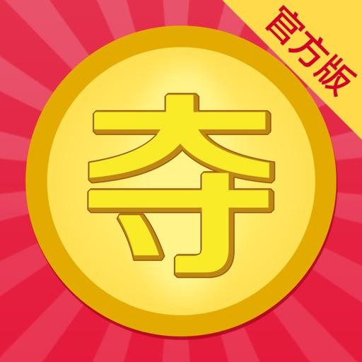 快乐夺宝 —1元夺宝购物商城