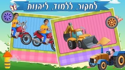 עולם המשאיות 123- לימוד מספרים, משחקים, מילים ראשונות בעברית לילדים לגיל הרך Screenshot 5