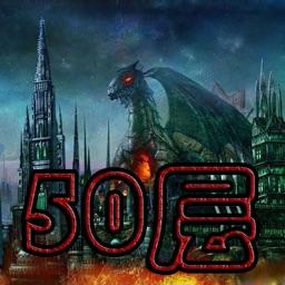 勇闯地下城-50层 超难,挑战智商极限