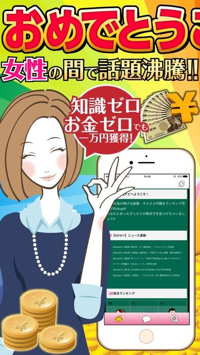 今すぐサクッと1万円稼げる!副業・内職の求人情報でバイト探しスクリーンショット1