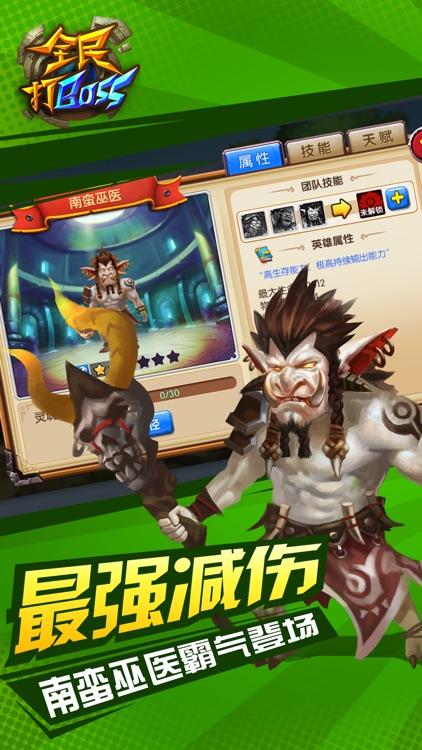 全民打BOSS-微操策略3D热门手游(世界同服) screenshot-3